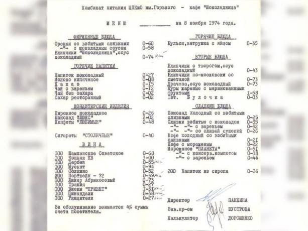 Soviet cafe menu Chocolate, 1974.