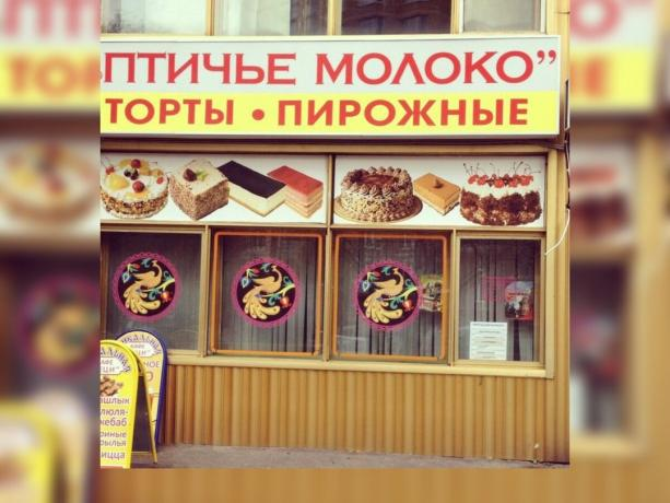 Store cakes during perestroika. Photos - Yandex. Images